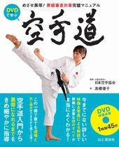 DVDで学ぶ空手道 めざせ黒帯!昇級審査対策の完璧マニュアル