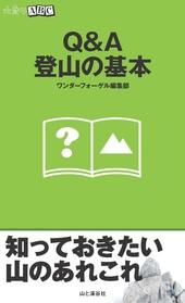 Q&A登山の基本
