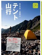 入門&ガイド テント山行
