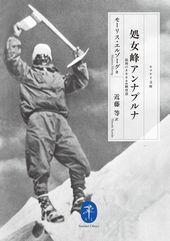処女峰アンナプルナ 最初の8000m峰登頂