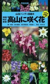 山溪ハンディ図鑑 8 高山に咲く花 増補改訂新版