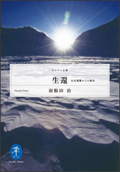 ヤマケイ文庫 ドキュメント 生還―山岳遭難からの救出