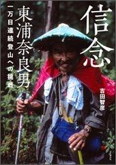 信念 東浦奈良男 一万日連続登山への挑戦