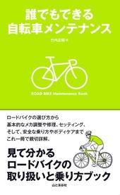 誰でもできる自転車メンテナンス