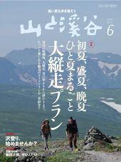 山と溪谷 2012年6月号