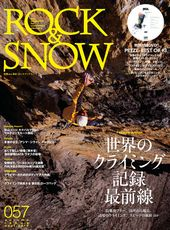 ROCK & SNOW 2012秋号 No.57