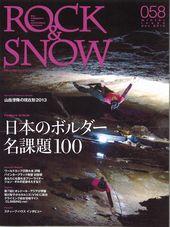 ROCK & SNOW 2012冬号 No.58