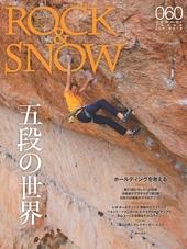 ROCK & SNOW 2013夏号 No.60号