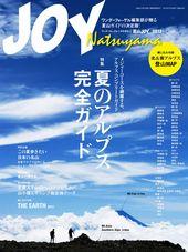夏山JOY2012