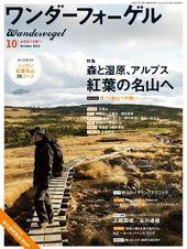 ワンダーフォーゲル 2012年10月号
