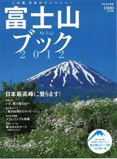 富士山ブック2012