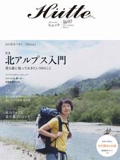 Hutte(ヒュッテ)vol.07 Summer