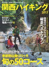 関西ハイキング 2013