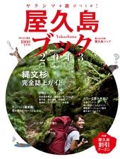 屋久島ブック2013