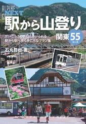 駅から山登り 関東55コース