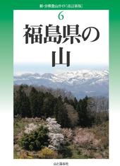 改訂新版 福島県の山