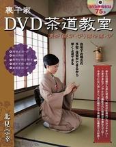 裏千家 DVD茶道教室 濃茶(風炉・炉) 薄茶・炉