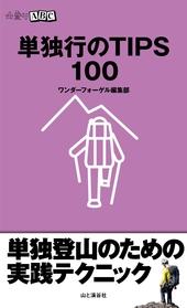 山登りABC 単独行のTIPS 100