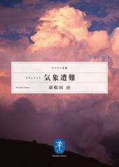 ドキュメント気象遭難 ヤマケイ文庫
