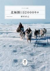 ヤマケイ文庫 北極圏1万2000キロ