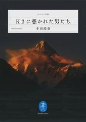 ヤマケイ文庫 K2に憑かれた男たち