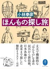 ヤマケイ文庫 ほんもの探し旅