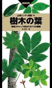 山溪ハンディ図鑑 14 樹木の葉 実物スキャンで見分ける1100種類