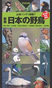 山溪ハンディ図鑑 7 新版 日本の野鳥