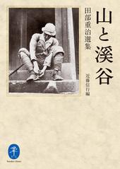 ヤマケイ文庫 山と溪谷 田部重治選集