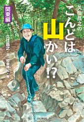 久住昌之のこんどは山かい!?関東編