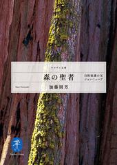 ヤマケイ文庫 森の聖者 自然保護の父ジュン・ミューア