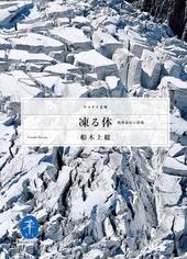 ヤマケイ文庫 凍る体―低体温症の恐怖