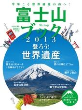 富士山ブック 2013
