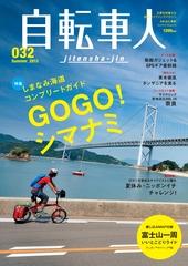 (電子雑誌版)自転車人No.032 2013 SUMMER