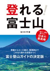 登れる!富士山