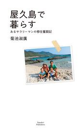 山溪叢書3 屋久島で暮らす あるサラリーマンの移住奮闘記