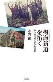 山溪叢書5 栂海新道を拓く 夢の縦走路にかけた青春