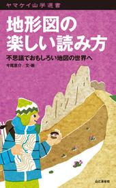 ヤマケイ山学選書 地形図の楽しい読み方 不思議でおもしろい地図の世界へ