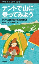 ヤマケイ山学選書 テントで山に登ってみよう テント山行の基本&疑問解決