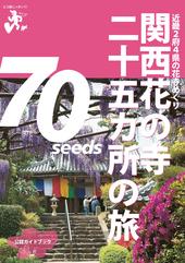関西花の寺二十五カ所の旅