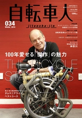 自転車人 No.034 2014 冬号