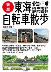 新版 東海自転車散歩 愛知・三重・岐阜南部・静岡西部