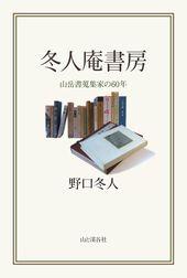 冬人庵書房――山岳書蒐集家の60年