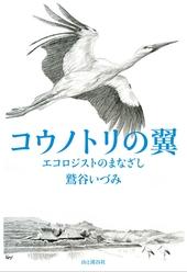 コウノトリの翼~エコロジストのまなざし~