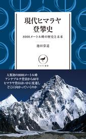 ヤマケイ新書 現代 ヒマラヤ登攀史