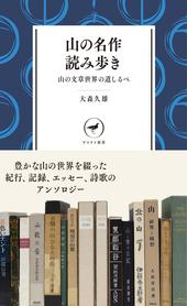 ヤマケイ新書 山の名作読み歩き 読んで味わう山の楽しみ  YS003