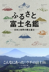 ふるさと富士名鑑
