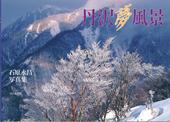 石原永昌写真集 丹沢 夢風景