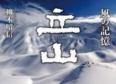 立山――風の記憶