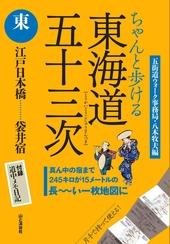 ちゃんと歩ける 東海道五十三次 「東」 江戸日本橋~袋井宿